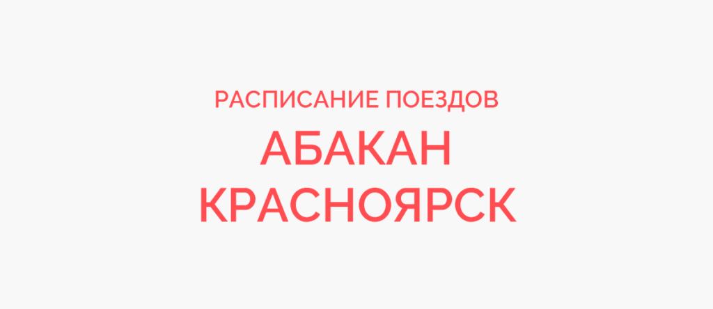 Ж/д билеты Абакан - Красноярск