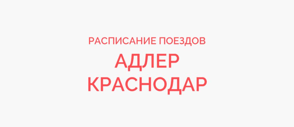 Ж/д билеты Адлер - Краснодар