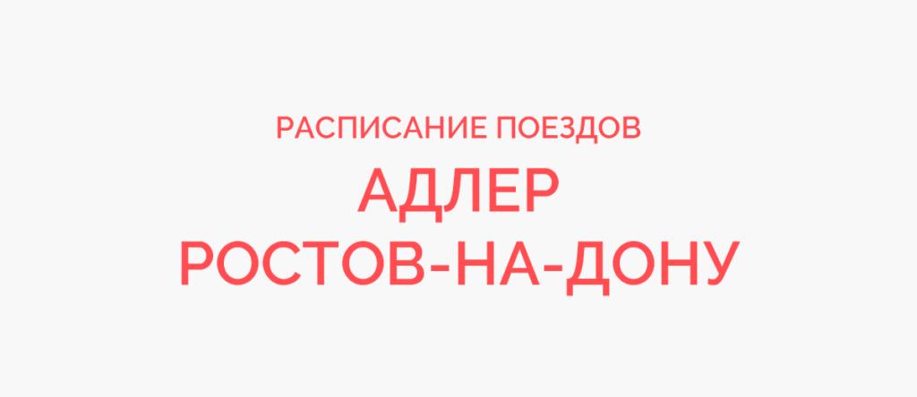 Ж/д билеты Адлер - Ростов