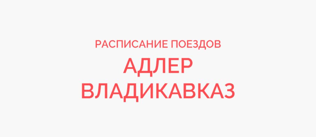 Ж/д билеты Адлер - Владикавказ