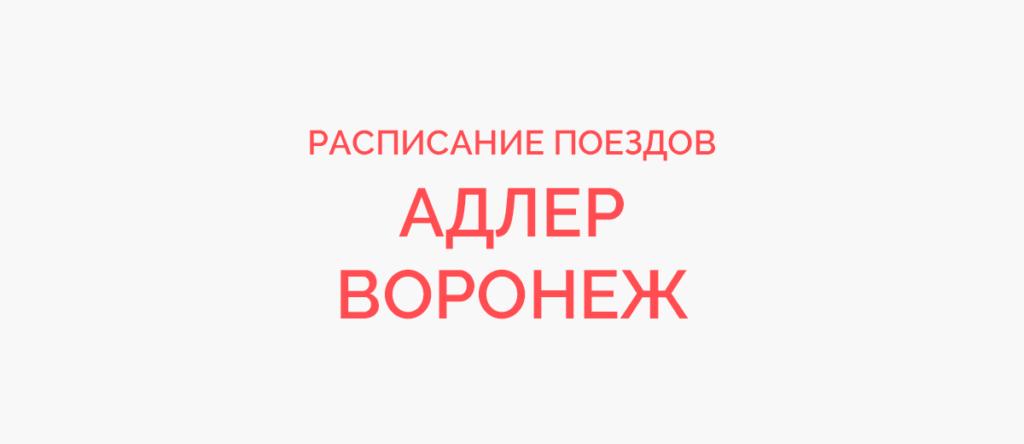 Ж/д билеты Адлер - Воронеж