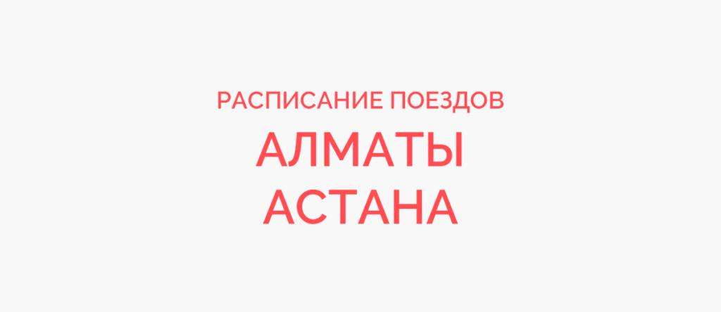 Ж/д билеты Алматы - Астана