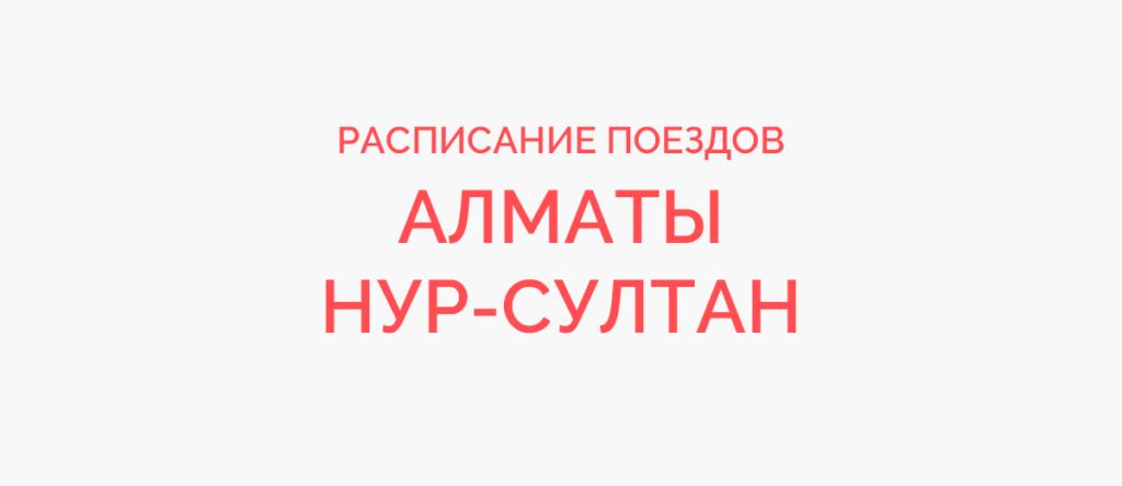 Ж/д билеты Алматы - Нур-Султан