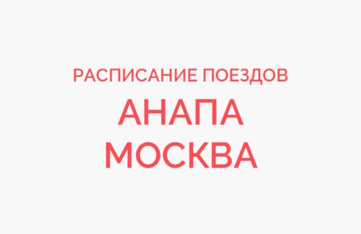 Ж/д билеты Анапа - Москва