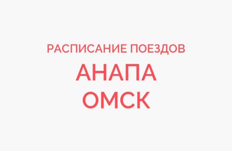 Ж/д билеты Анапа - Омск