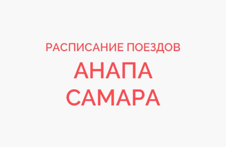 Ж/д билеты Анапа - Самара