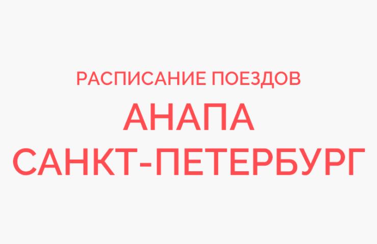 Ж/д билеты Анапа - Санкт-Петербург