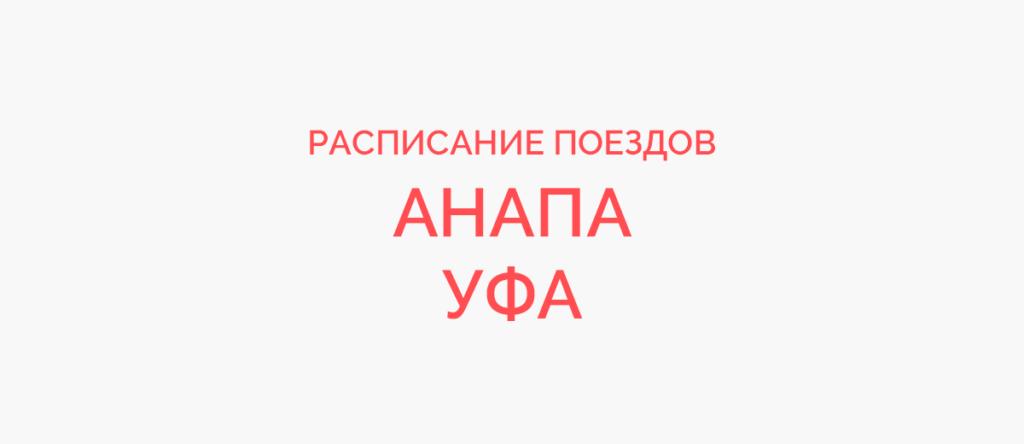 Ж/д билеты Анапа - Уфа