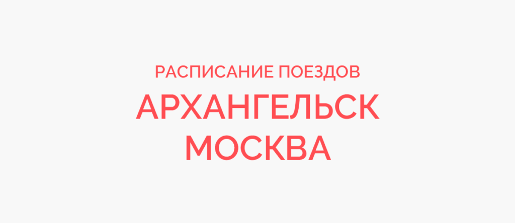 Ж/д билеты Архангельск - Москва