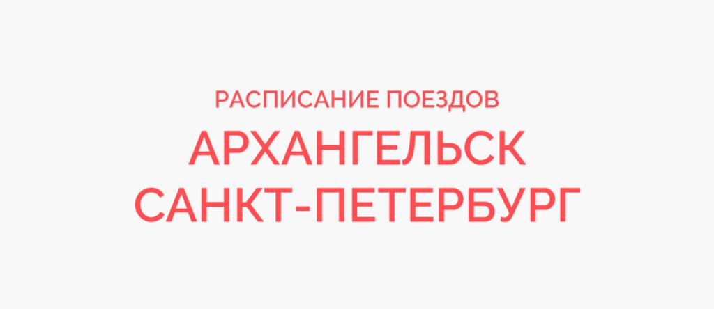 Ж/д билеты Архангельск - Санкт-Петербург