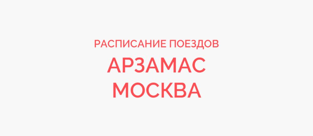 Ж/д билеты Арзамас - Москва