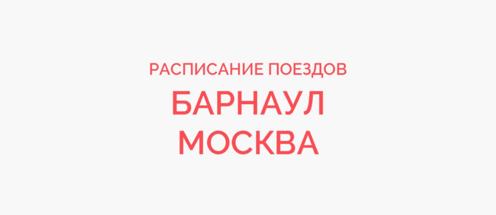 Ж/д билеты Барнаул - Москва