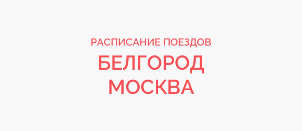Ж/д билеты Белгород - Москва