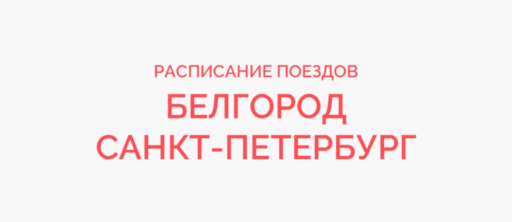 Ж/д билеты Белгород - Санкт-Петербург