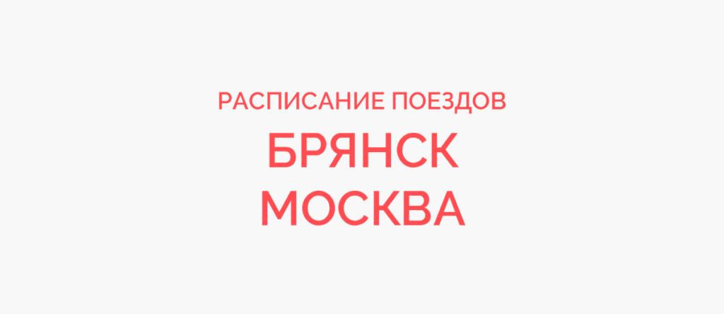 Ж/д билеты Брянск - Москва