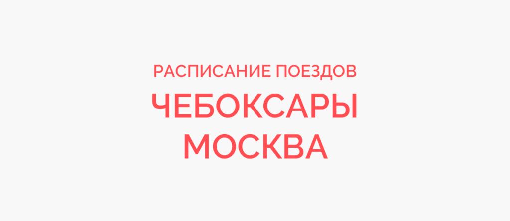 Ж/д билеты Чебоксары - Москва