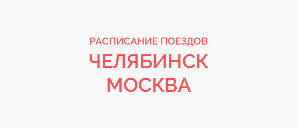 Ж/д билеты Челябинск - Москва