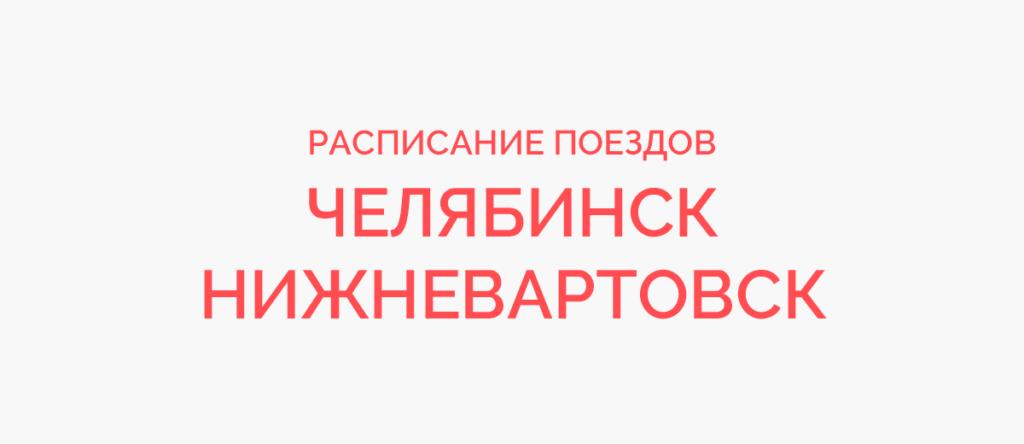 Ж/д билеты Челябинск - Нижневартовск