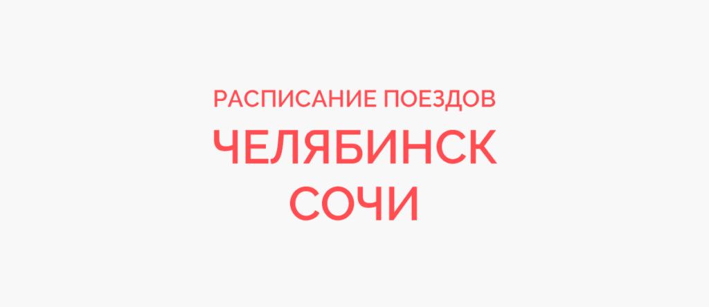 Ж/д билеты Челябинск - Сочи