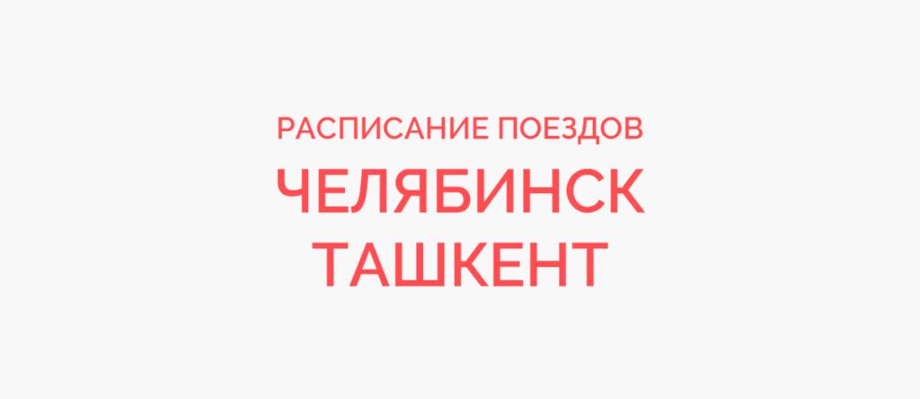 Ж/д билеты Челябинск - Ташкент