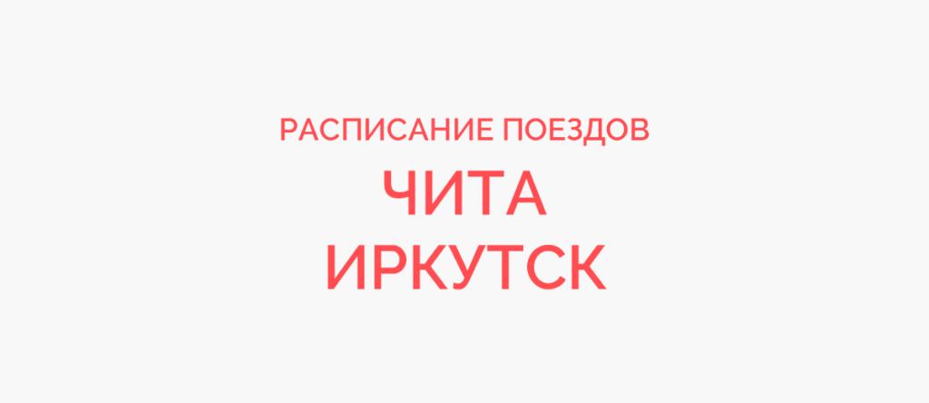 Ж/д билеты Чита - Иркутск