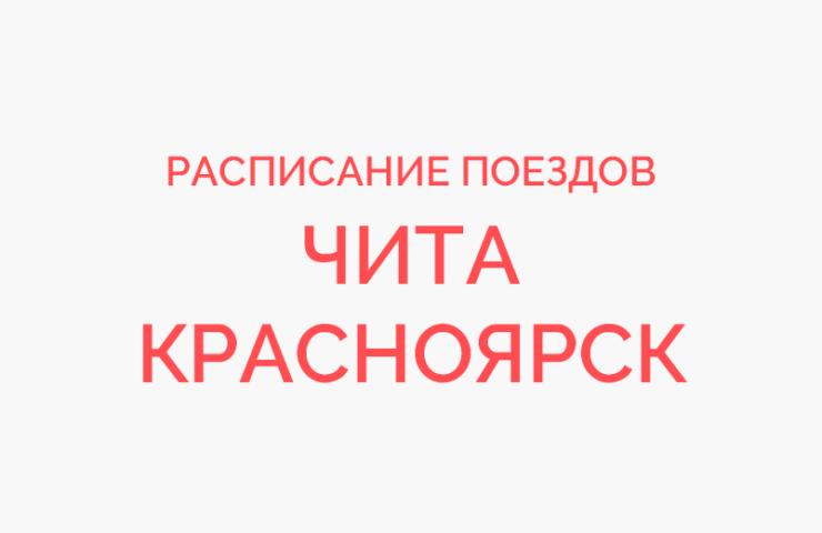 Ж/д билеты Чита - Красноярск