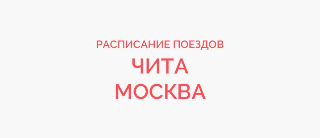 Ж/д билеты Чита - Москва