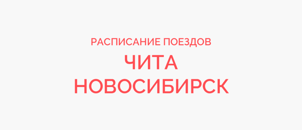 Ж/д билеты Чита - Новосибирск
