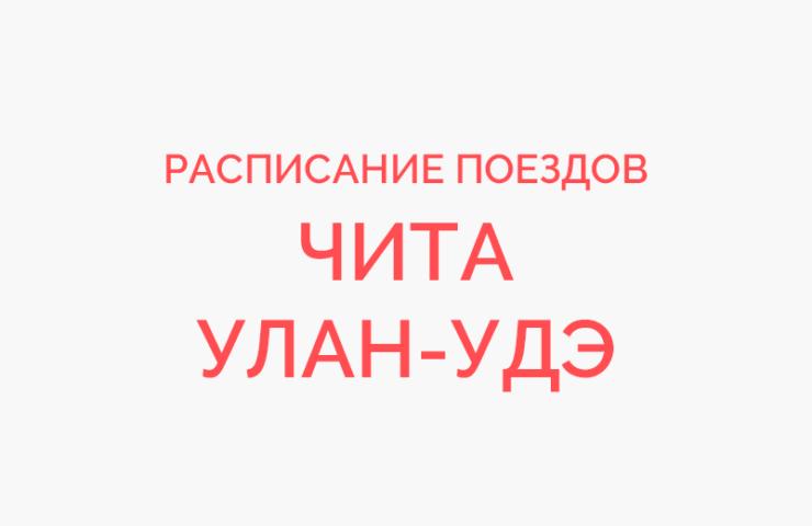 Ж/д билеты Чита - Улан-Удэ