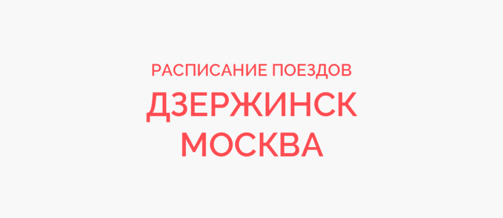 Ж/д билеты Дзержинск - Москва