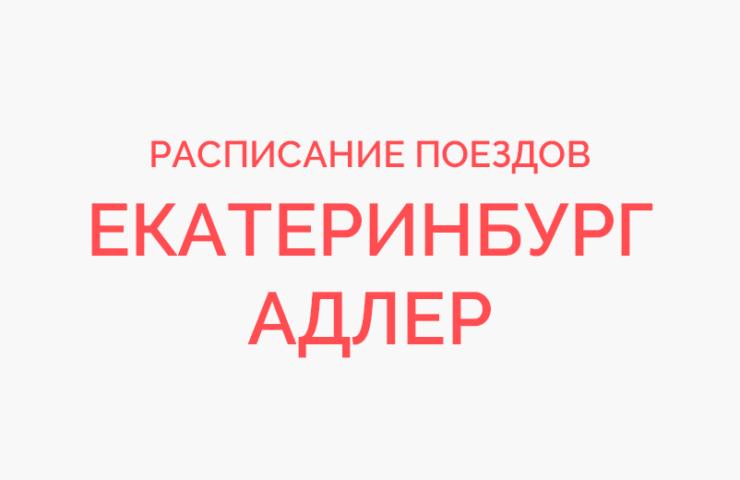 Ж/д билеты Екатеринбург - Адлер