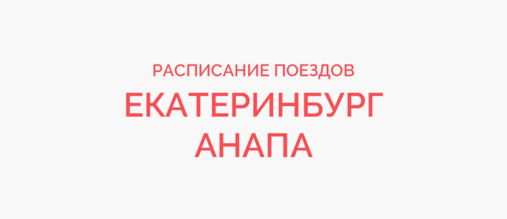 Ж/д билеты Екатеринбург - Анапа