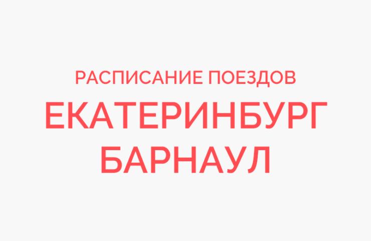 Ж/д билеты Екатеринбург - Барнаул
