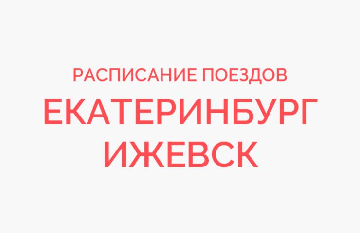 Ж/д билеты Екатеринбург - Ижевск