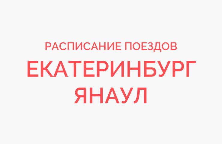 Ж/д билеты Екатеринбург - Янаул