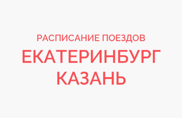 Ж/д билеты Екатеринбург - Казань