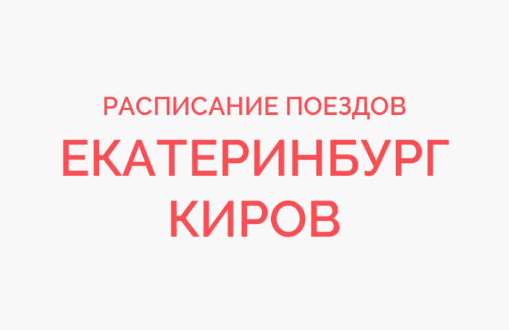 Ж/д билеты Екатеринбург - Киров