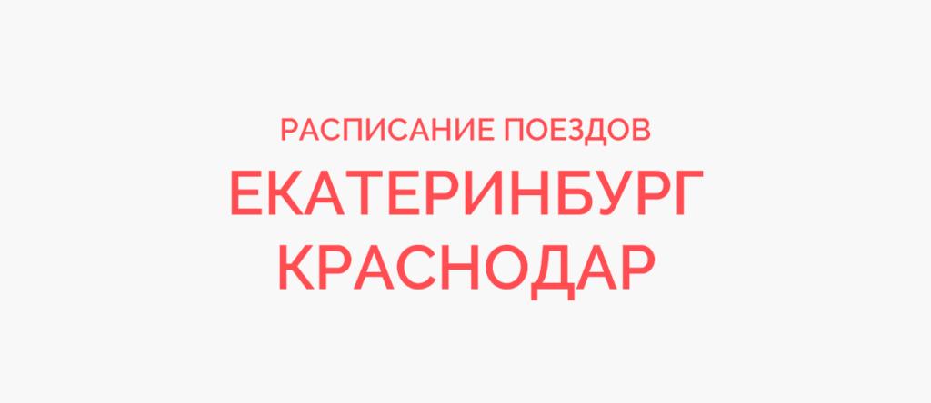 Ж/д билеты Екатеринбург - Краснодар