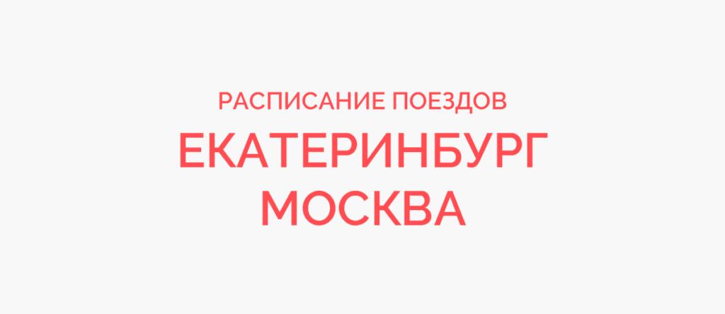 Ж/д билеты Екатеринбург - Москва