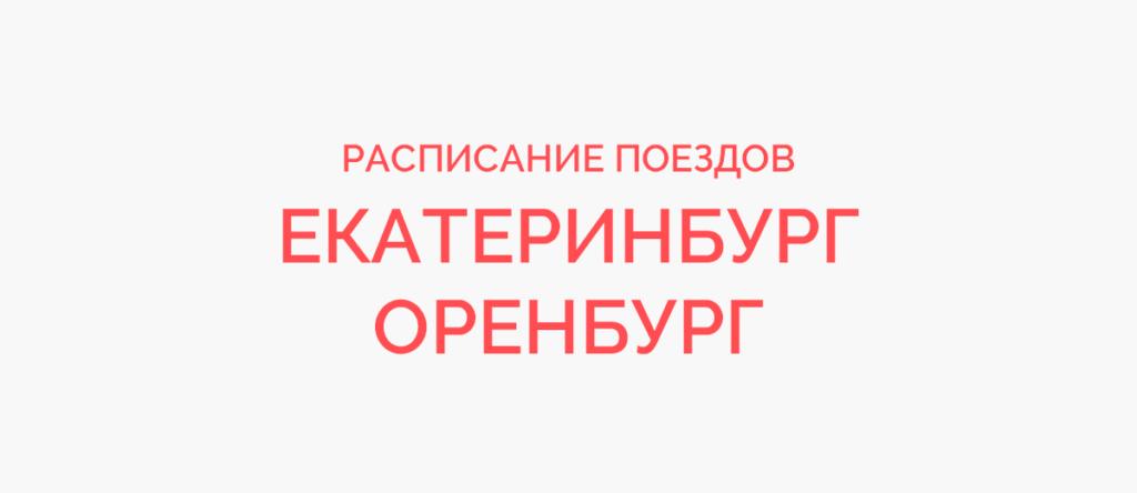 Ж/д билеты Екатеринбург - Оренбург
