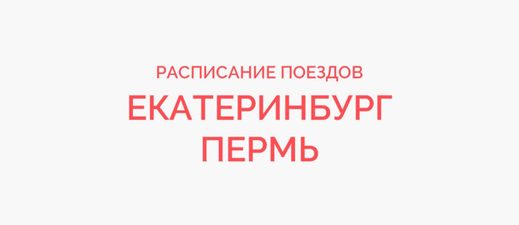 Ж/д билеты Екатеринбург - Пермь