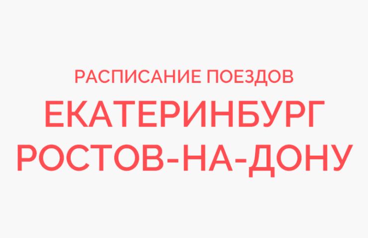 Ж/д билеты Екатеринбург - Ростов