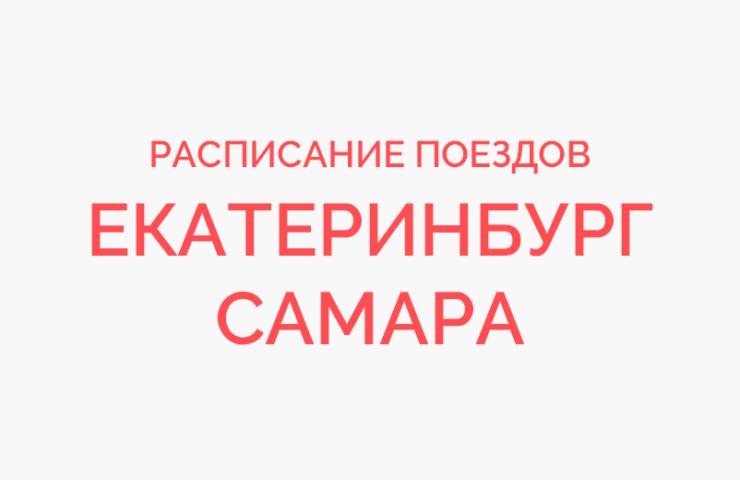 Ж/д билеты Екатеринбург - Самара