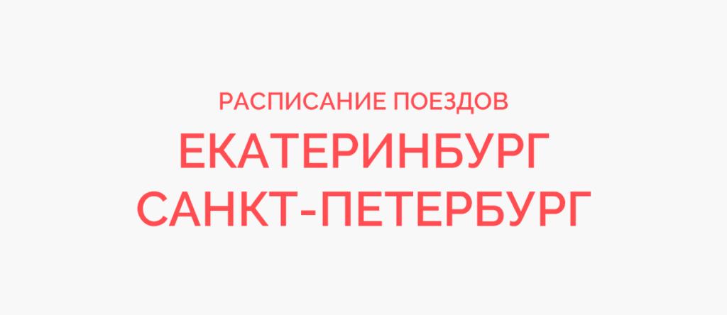 Ж/д билеты Екатеринбург - Санкт-Петербург