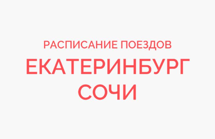 Ж/д билеты Екатеринбург - Сочи