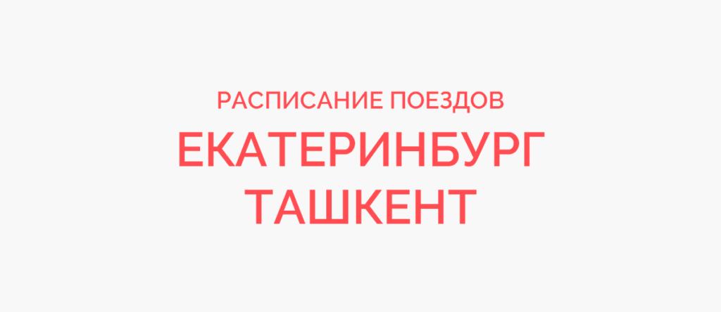 Ж/д билеты Екатеринбург - Ташкент