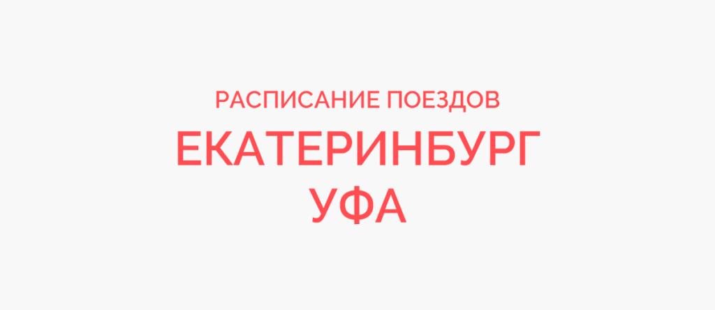 Ж/д билеты Екатеринбург - Уфа