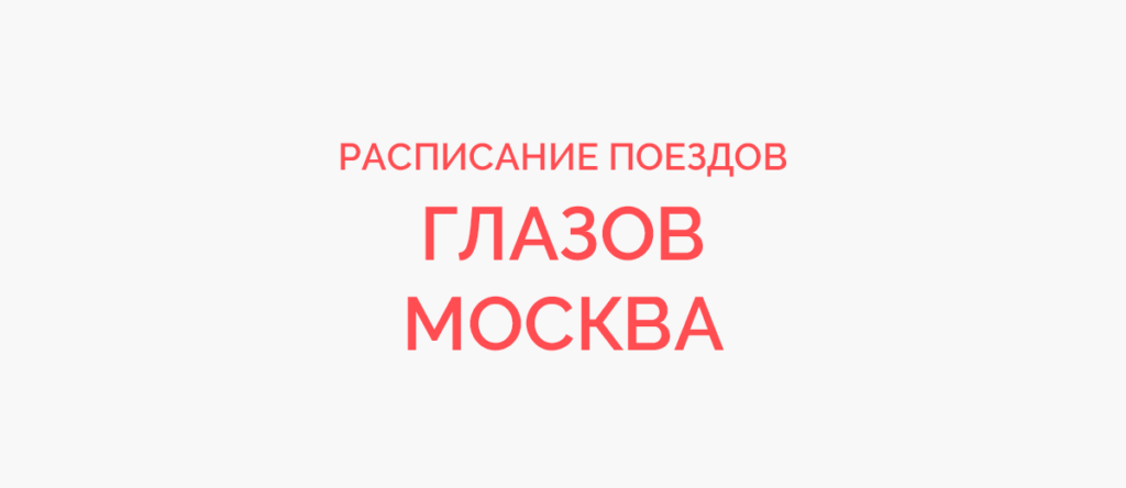 Ж/д билеты Глазов - Москва