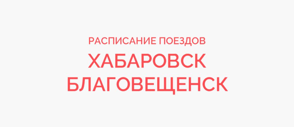 Ж/д билеты Хабаровск - Благовещенск