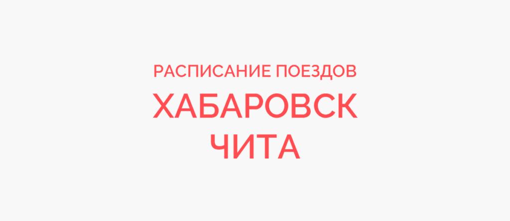 Ж/д билеты Хабаровск - Чита